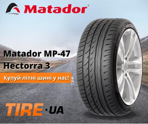 Обзор летней Matador MP-47 Hectorra 3 - бюджетная и комфортная резина!