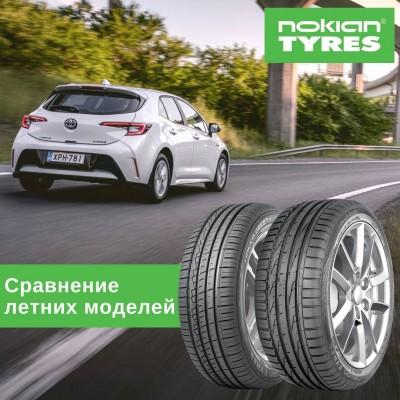 Сравнение летних шин Nokian. Какую модель выбрать? Отличия и особенности.