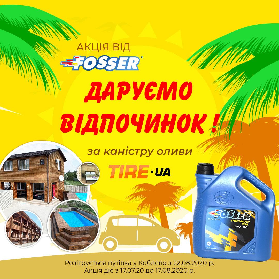 Акція з 17.07 по 17.08.2020р. Купуй оливу FOSSER - відпочивай на море!